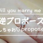 女性からのプロポーズはあり?なし?【逆プロポーズ】